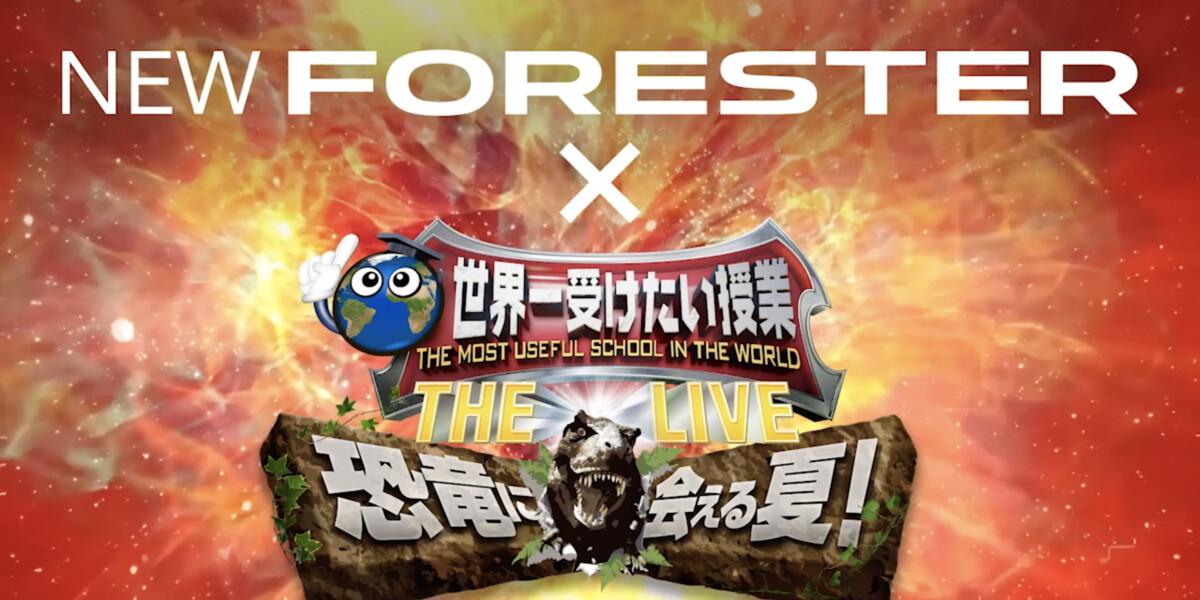 SUBARU/FORESTER番組コラボ(TV CM)