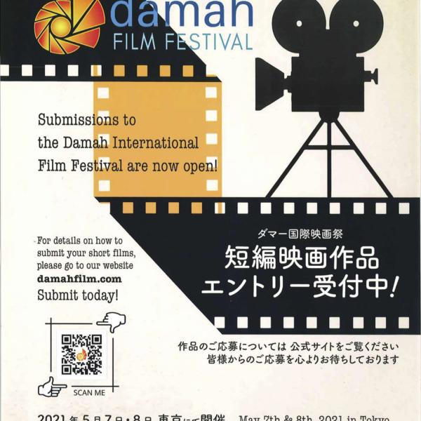 ダマー映画祭