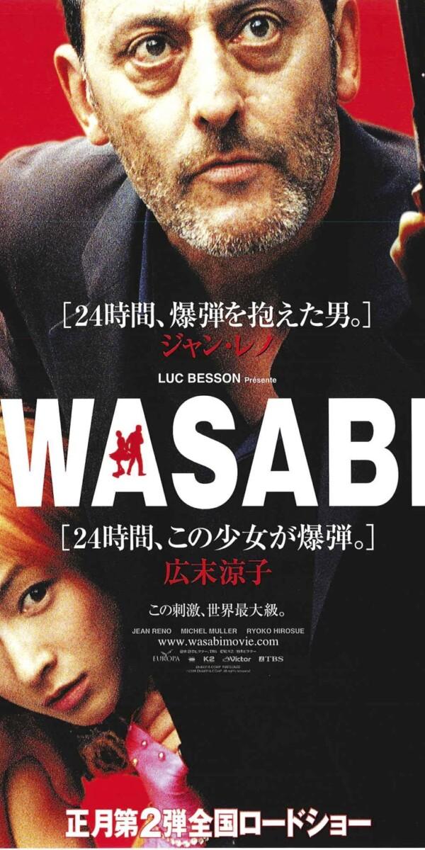 『WASABI』