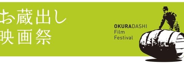 お蔵出し映画祭2011/2012