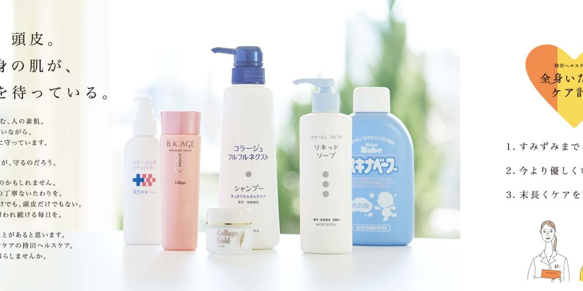 持田ヘルスケア製品カタログ